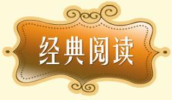 中文经典阅读