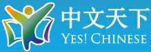 朗朗中文 Yes! Chinese